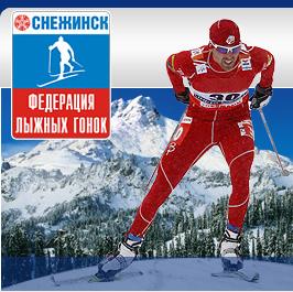 Федерация лыжных гонок г.снежинск
